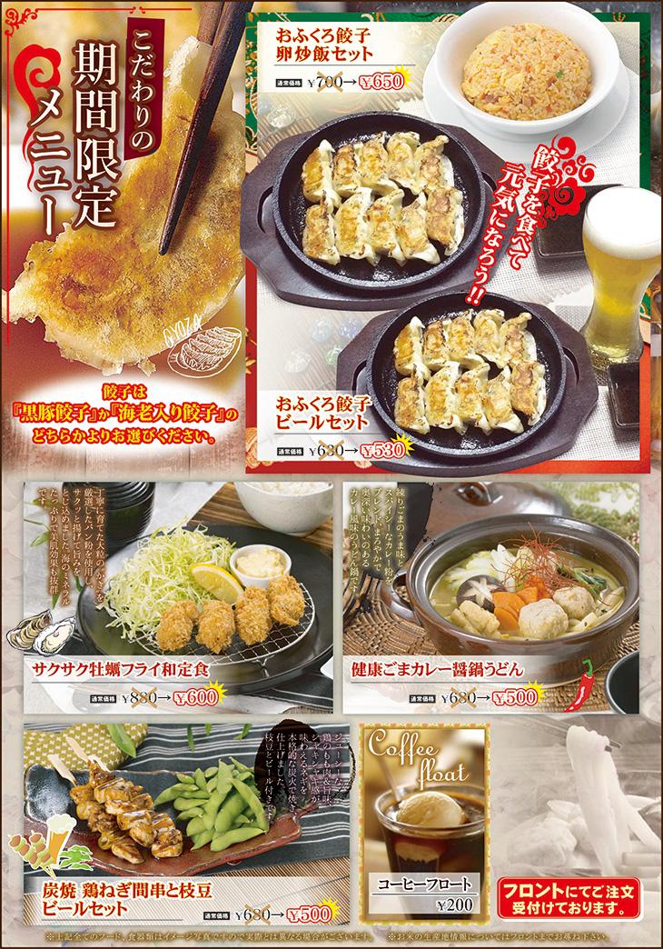 img_1710_menu