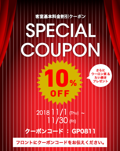 coupon_1811