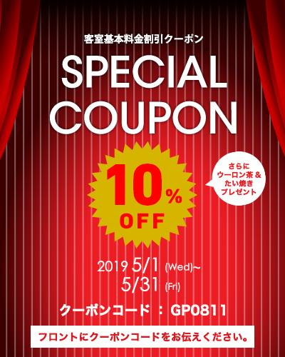 coupon_1905