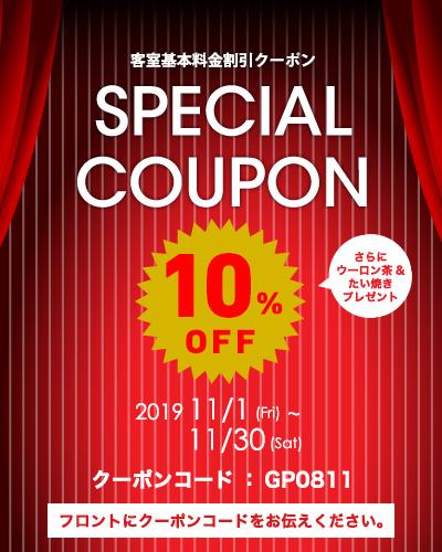 img_coupon1911